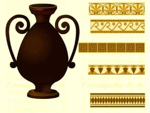 Рисование древнегреческой вазы