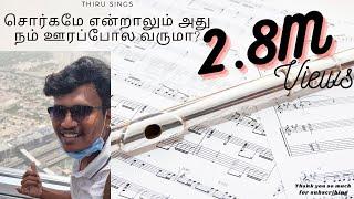 Sorgame Endralum | Thiru Sings | Smule | Vidhu | Ilayaraja