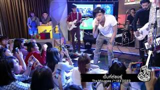 Live@G : เจ็บที่ต้องรู้ - The Mousses [Live ver.]