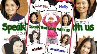会話1 sàwàtdii khráp khun Anne raw diijai thîi khun maa dâai ná khráp こんにちはアンさん、あなたが来られて嬉しいです。 sàwàtdii khà khɔ̀ɔpkhun...