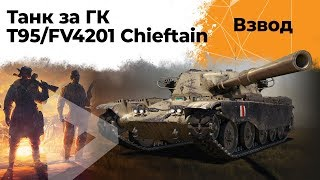 Смотрим с Бабкой танк за ГК - T95 FV4201 Chieftain