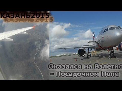 Казань 2015 - Оказался на Взлетно-Посадочном Поле
