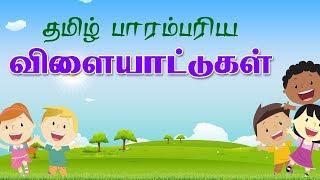 தமிழ் பாரம்பரிய விளையாட்டு Tamilnadu traditional games tamil vilayattukal