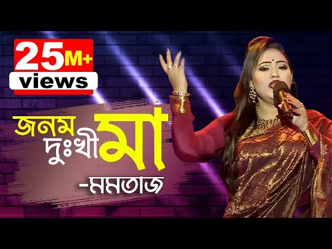 Jonom Dukhi Ma | জনম দুঃখী মা | Channel i Music Award 2017 | Momtaz | Channel i TV