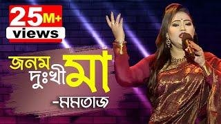 jonom-dukhi-ma-channel-i-music-award-2017-momtaz-channel-i-tv