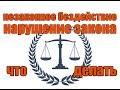 Незаконное бездействие. Нарушение закона и что делать? Помощь юриста по недвижимости
