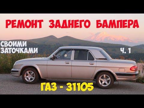 Ремонт заднего бампера ГАЗ 31105.  ч.1