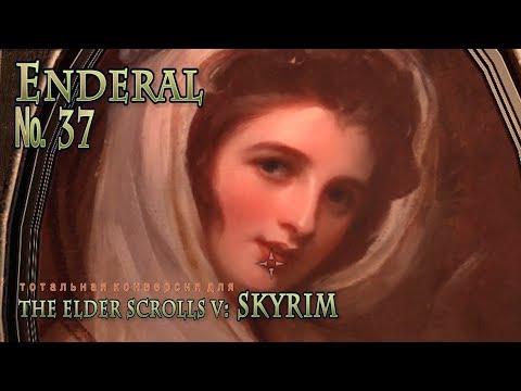 Enderal  s 37 Андрасте, ты ли это?