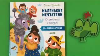 """""""Маленькие мечтатели. 15 историй и сказок для первого чтения"""" Елены Ульевой"""