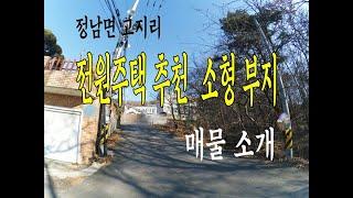 전원주택 추천 소형 토지 매물 소개
