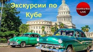 Экскурсии на Кубе - советы туристу: что посмотреть ✔