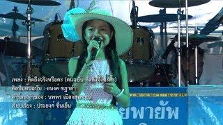 น้องแก้ม ร้องเพลงที่งาน ฟ้า-ขาว วัฒโน เพลง คิดถึงจริงหรือคะ ค่ะ