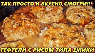 Тефтели из говяжьего фарша с сырым рисом.Простой рецепт