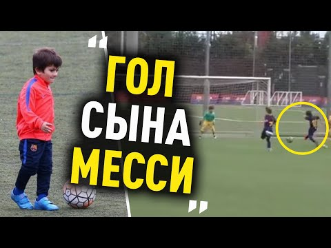 Сын Месси забил дебютный гол за Барселону