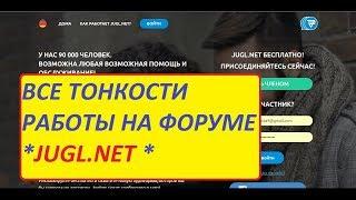 ОТЗЫВ JUGL ЛОХОТРОН нет - платит 50 ЕВРО получил выплату Как правильно регистрироваться