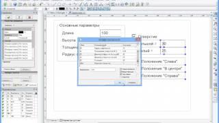 T FLEX CAD: Урок 4. Создание диалога управления