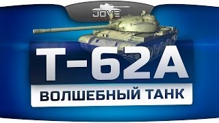 Волшебный Танк (Обзор Т-62А)