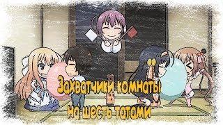Захватчики комнаты на шесть татами / Rokujouma no Shinryakusha -- #Нарезочка №3