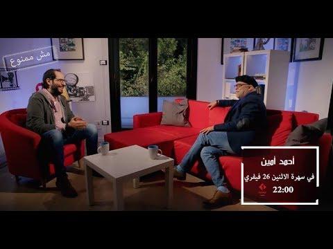 مش ممنوع مع أحمد أمين