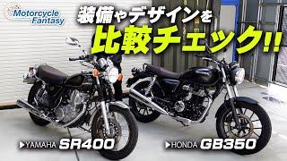 YAMAHA SR400 と HONDA GB350「装備やデザイン」を比較チェック!/ Motorcycle Fantasy