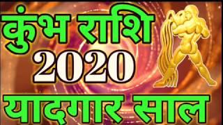 कुंभ राशि साल 2020 राशिफल  Aquarius horoscope year 2020