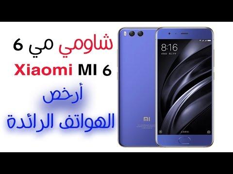 شاومي مي 6 | xiaomi mi6 | ارخص هاتف رائد في العالم 2017