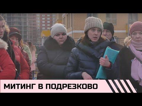 Митинг в Подрезково. В районе за несколько лет ни одной школы