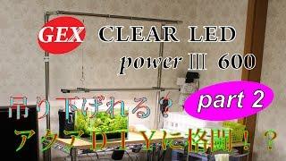 GEX CLEAR LED power Ⅲ 600 の吊り下げのDIY動画です。 今回は、 par...