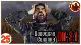 Они ужасней контролеров! Народная Солянка + Объединенный Пак 2.1 / НС+ОП 2.1 # 025