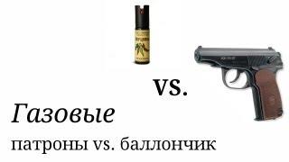 Газ.  патроны vs  газ.  баллончик