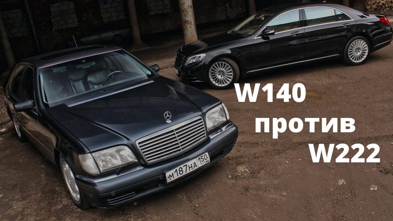Отзыв владельца мерседес s-класс 98 г. В. Купил сей аппарат по случаю. Как mb w140(желательно s500) нужно любить и относиться по мужски к.
