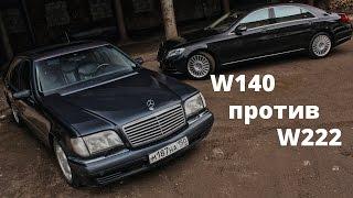 S Класс W140 (Кабан) против W222! Отзыв владельца, тест драйв Мерседес S Class 2015 (ч.5)