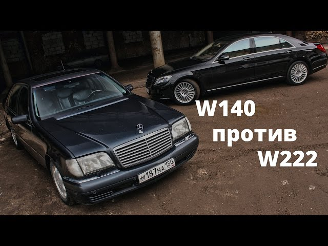 Мерседес S Класс W222 против W140 - отзыв владельца, тест драйв 2015 (ч.5)