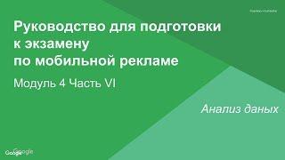 Руководство по мобильной рекламе: Модуль 4. Анализ данных (ч.6)