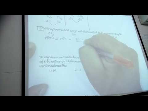 ความสามารถทั่วไปด้านคณิตศาสตร์ บางส่วน(ที่โปลิศกรุ๊ป 26/06/2559 )
