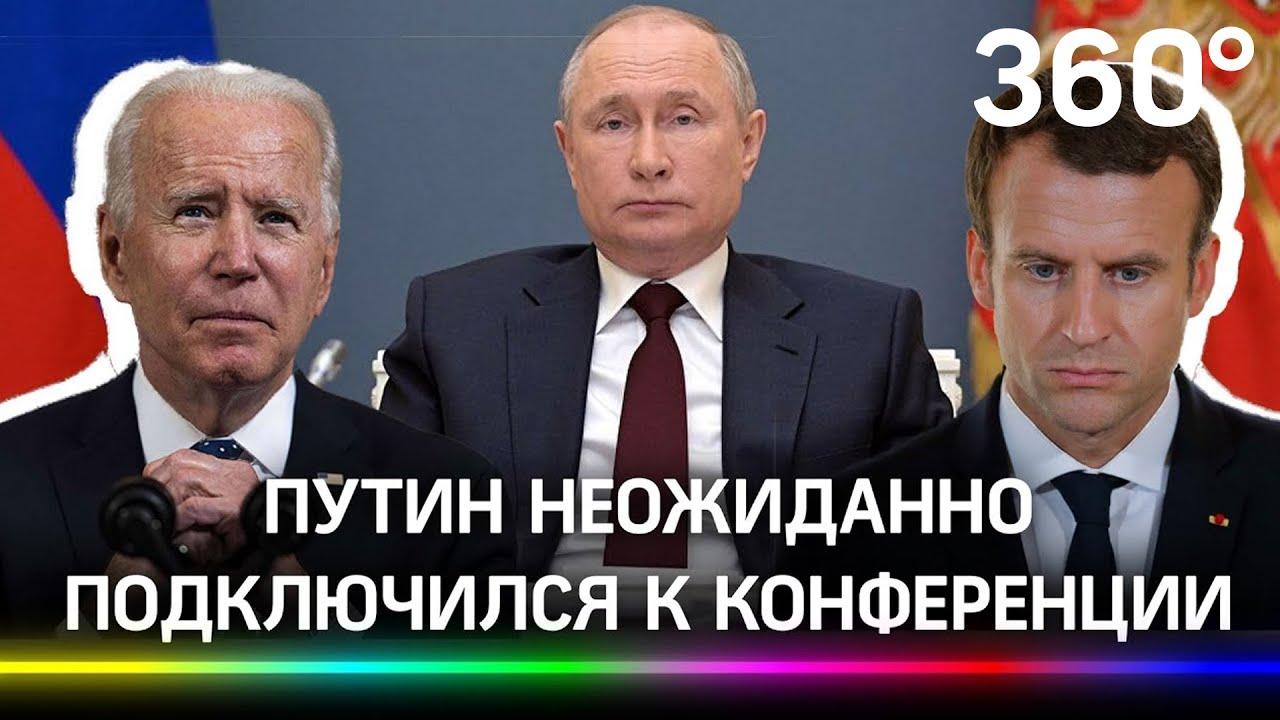 Посмотрели друг на друга: Путин и Байден встретились онлайн. Да так, что вырубили Эммануэля Макрона