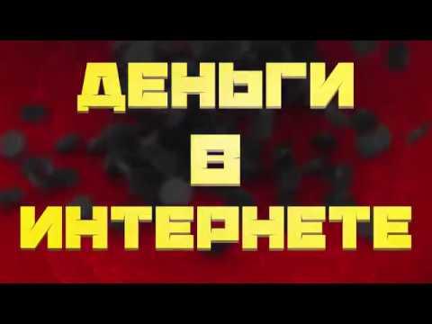 ПАССИВНЫЙ ЗАРАБОТОК В ИНТЕРНЕТЕ БЕЗ  ВЛОЖЕНИЙ !!!