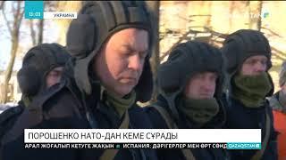 Украина президенті НАТО-дан Азов теңізіне кеме жіберуді сұрады