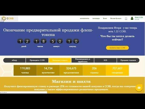 НОВИНКА! КриптоКарбон iCO обзор. Бонус 1.22 ССRB за регистрацию!из YouTube · Длительность: 8 мин39 с