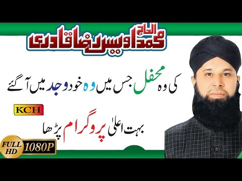 New Millad e Nabi Mahfil  Most Beautiful Recit By || Owais Raza Qadri