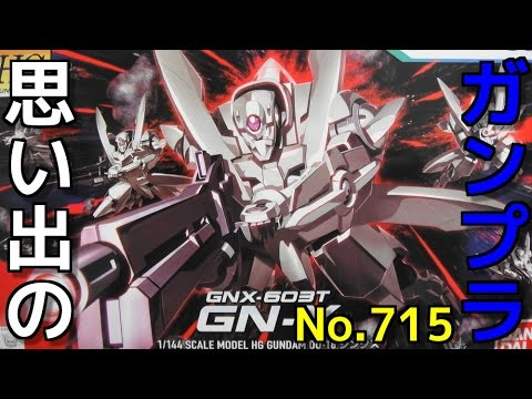 715 HG 1/144 GNX-603T GN-X ジンクス   『機動戦士ガンダム00』