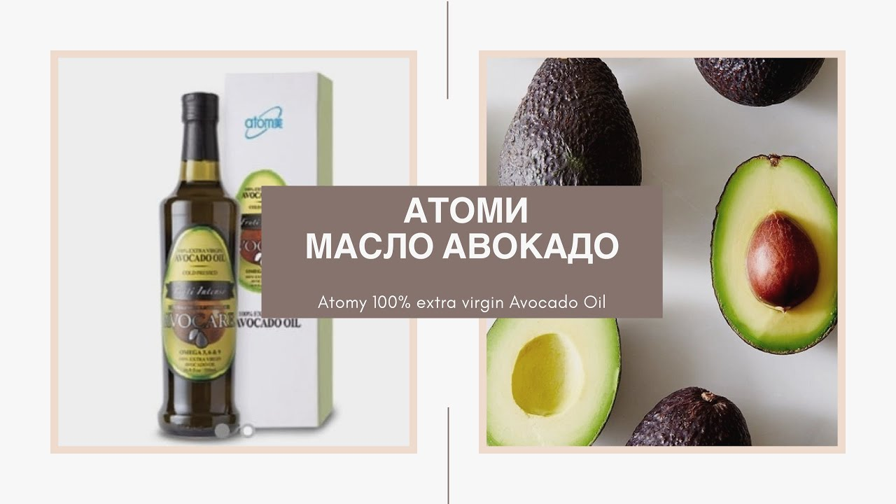 Масло авокадо Атоми - YouTube