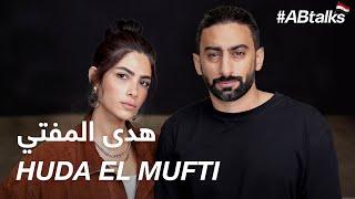 #ABtalks with Huda El Mufti - مع هدى المفتي I Chapter 71