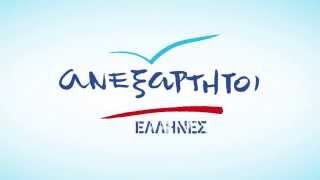 ΜΑΝΤΙΝΑΔΑ SPOT 04 - ΕΛΕΥΘΕΡΙΑ (ΠΑΝΟΣ ΚΑΜΜΕΝΟΣ)