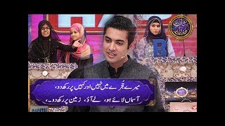 Sher-o-Shayari Competition in Shan-e-Ramzan