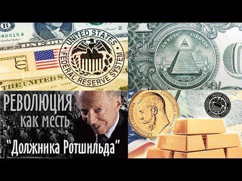 Родшильды, ФРС и доллар. Часть 1.