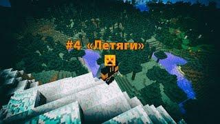 Выживание в Minecraft 1.10.2 #4 [Летяги]