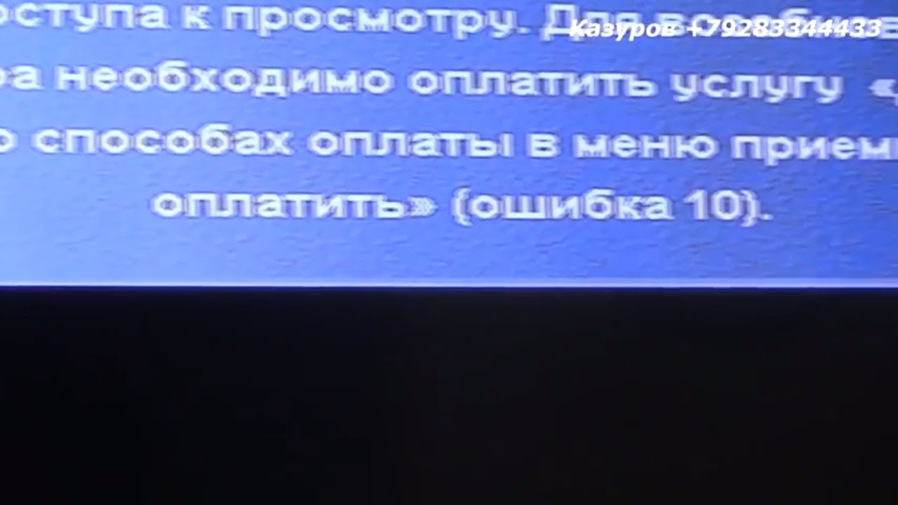 Как удалить ошибку 0 на ресивере GS 8300 GS 8300M GS8300N