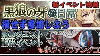 【無職転生】新イベント 黒狼の牙イベント情報解禁!!新キャラ情報【転生~ゲームになっても本気だす~】