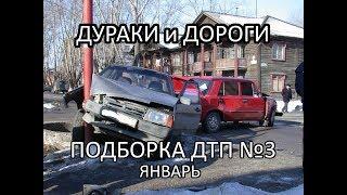 ДУРАКИ и ДОРОГИ Подборка ДТП на видеорегистратор №3 январь 2018